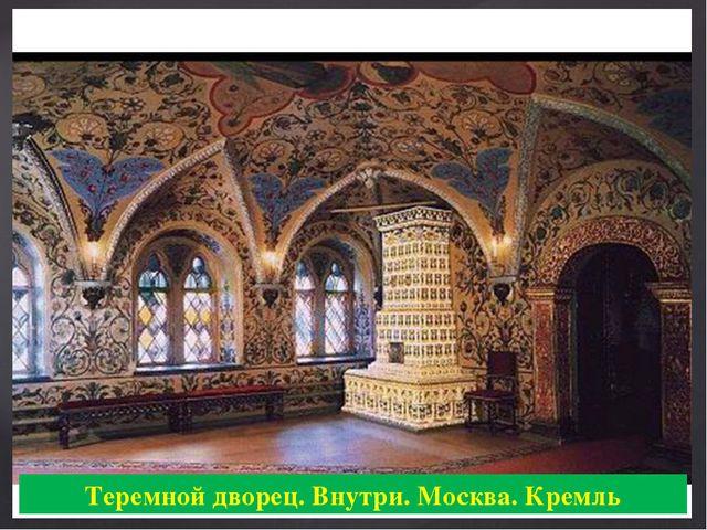 Теремной дворец. Внутри. Москва. Кремль