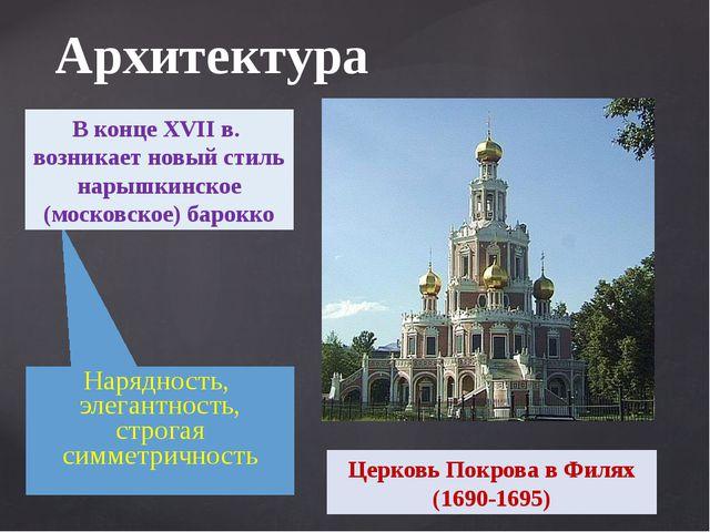 Архитектура Нарядность, элегантность, строгая симметричность Церковь Покрова...