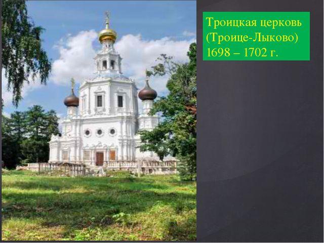 Троицкая церковь (Троице-Лыково) 1698 – 1702 г.
