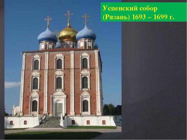 Успенский собор (Рязань) 1693 – 1699 г.