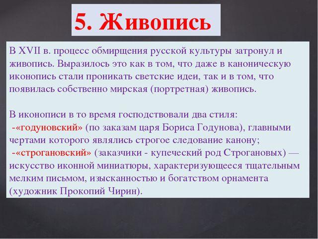 5. Живопись В XVII в. процесс обмирщения русской культуры затронул и живопись...