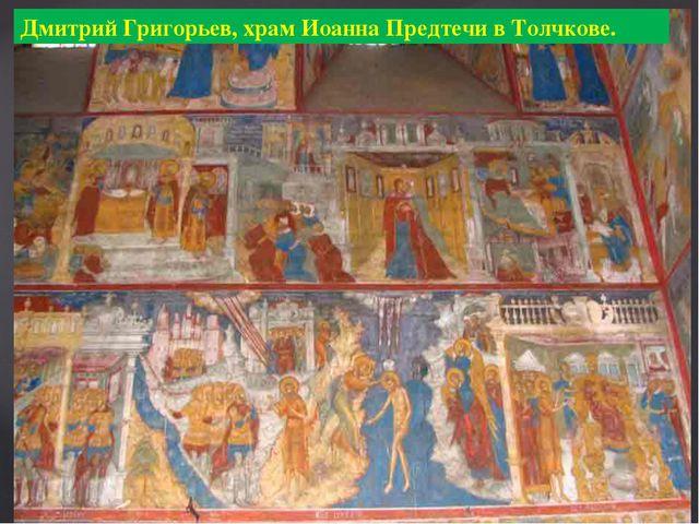 Дмитрий Григорьев, храм Иоанна Предтечи в Толчкове.