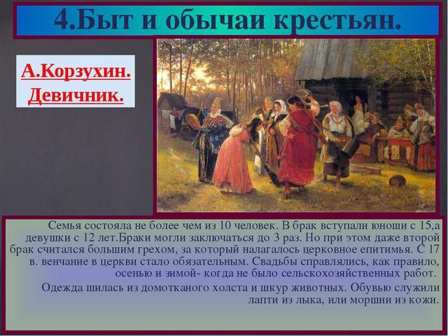 Семья состояла не более чем из 10 человек. В брак вступали юноши с 15,а деву...
