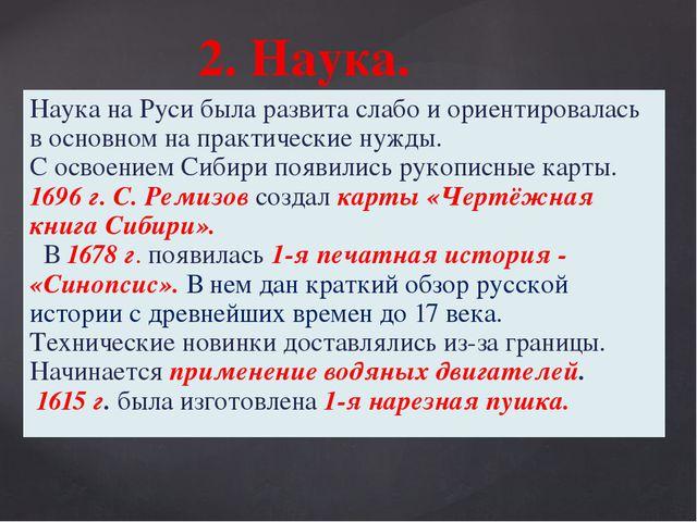 2. Наука. Наука на Руси была развита слабо и ориентировалась в основном на пр...
