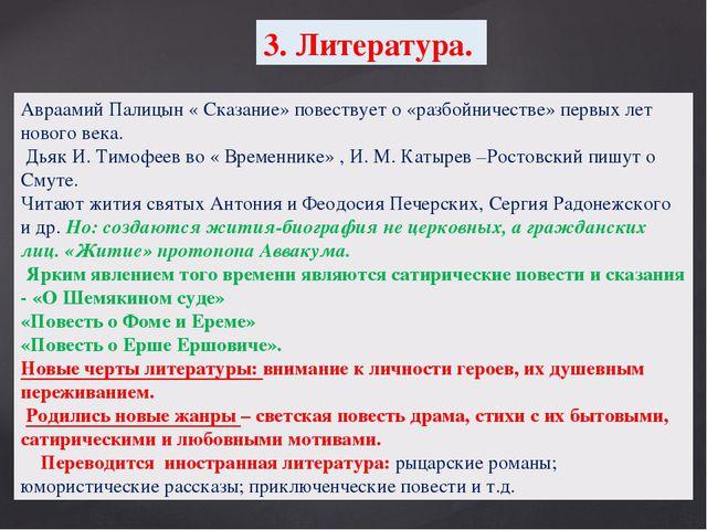 3. Литература. Авраамий Палицын « Сказание» повествует о «разбойничестве» пер...