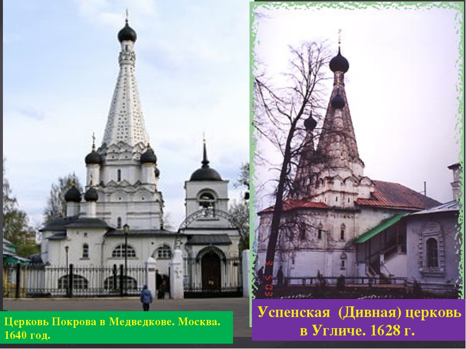 Церковь Покрова в Медведкове. Москва. 1640 год. Успенская (Дивная) церковь в...