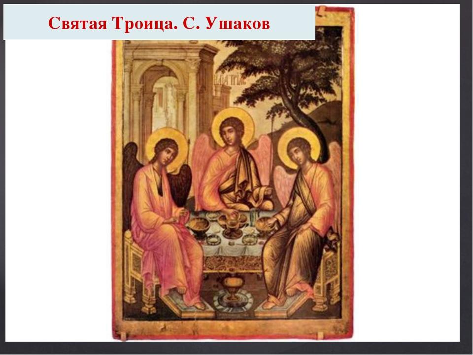 Святая Троица. С. Ушаков