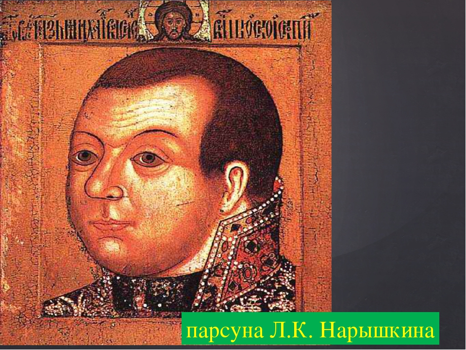 парсуна Л.К. Нарышкина