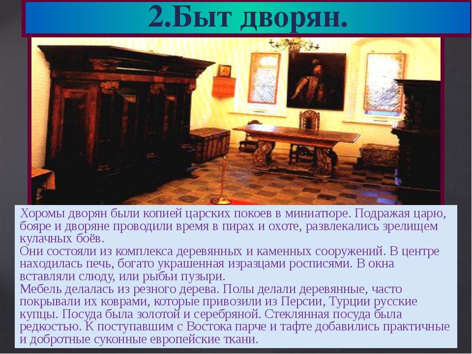 2.Быт дворян. Хоромы дворян были копией царских покоев в миниатюре. Подражая...