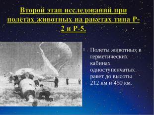 Полеты животных в герметических кабинах одноступенчатых ракет до высоты 212 к