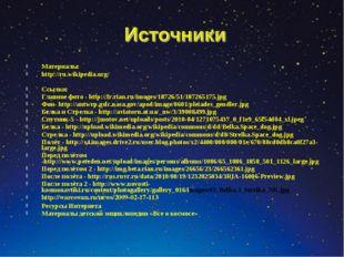 Материалы: http://ru.wikipedia.org/ Ссылки: Главное фото - http://fr.rian.ru/