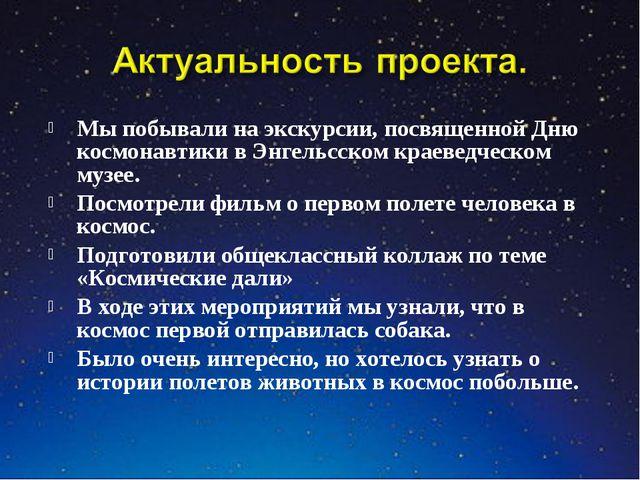 Мы побывали на экскурсии, посвященной Дню космонавтики в Энгельсском краеведч...