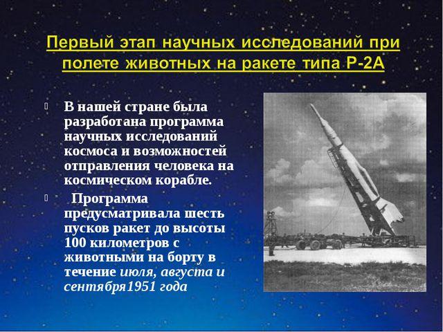 В нашей стране была разработана программа научных исследований космоса и возм...
