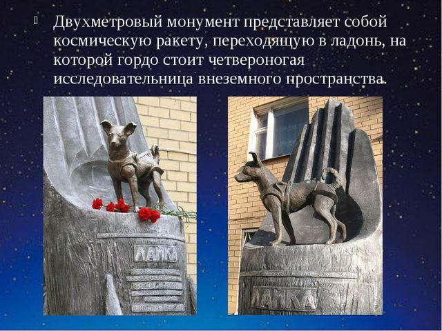 Двухметровый монумент представляет собой космическую ракету, переходящую в ла...