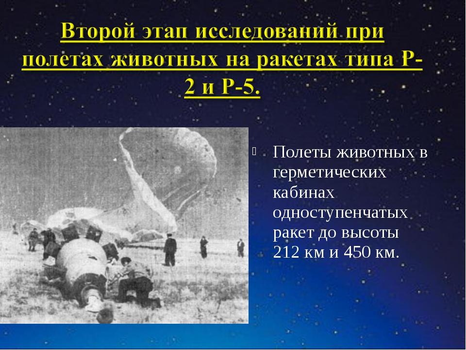 Полеты животных в герметических кабинах одноступенчатых ракет до высоты 212 к...