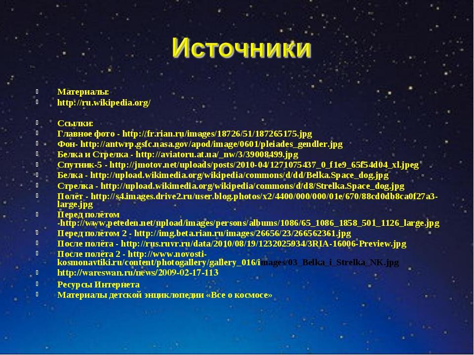 Материалы: http://ru.wikipedia.org/ Ссылки: Главное фото - http://fr.rian.ru/...