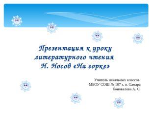 Презентация к уроку литературного чтения Н. Носов «На горке» Учитель начальны