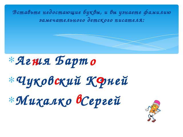 Аг ия Барт Чуков кий К рней Михалко Сергей Вставьте недостающие буквы, и вы у...