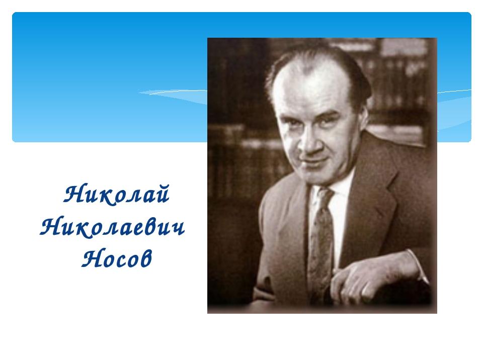 Николай Николаевич Носов http://s.imhonet.ru/person/180x270/e4/47/e447f03002...