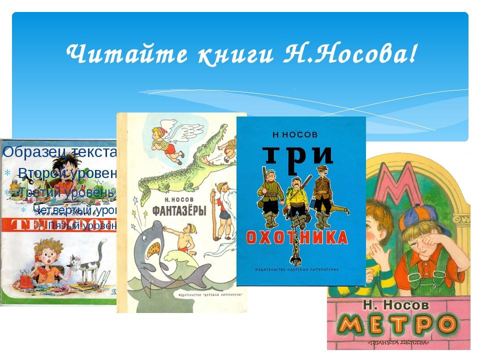 Читайте книги Н.Носова! http://www.oldbooks.ru/upload/iblock/143/008812-1b.jpg