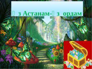 Өз Астанам-өз ордам