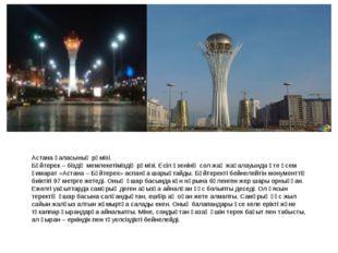 Астана қаласының рәмізі. Бәйтерек – біздің мемлекетіміздің рәмізі. Есіл өзені