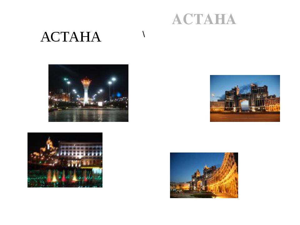 \ АСТАНА АСТАНА
