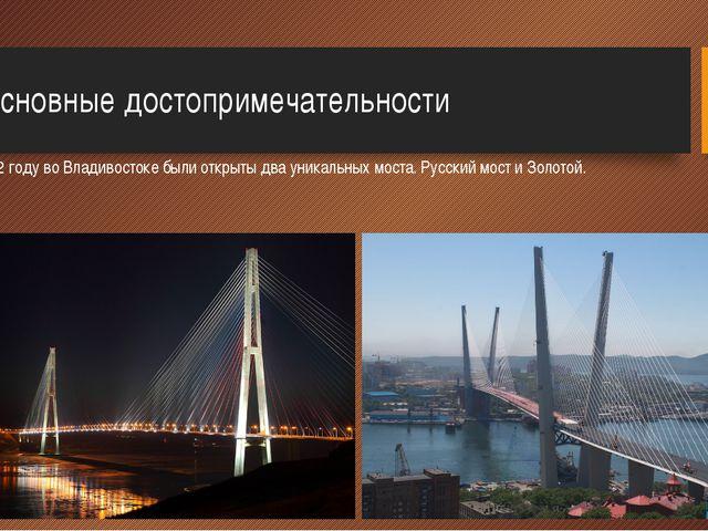 4.Основные достопримечательности В 2012 году во Владивостоке были открыты дв...