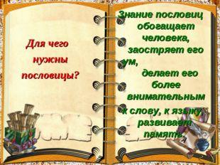 Знание пословиц обогащает человека, заостряет его ум, делает его более внимат