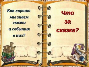 Что за сказка? Как хорошо мы знаем сказки и события в них?