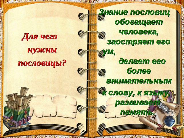 Знание пословиц обогащает человека, заостряет его ум, делает его более внимат...