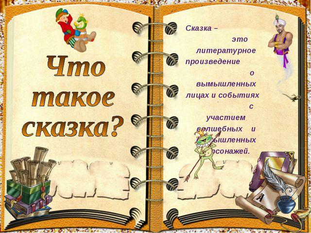 Сказка – это литературное произведение о вымышленных лицах и событиях с участ...