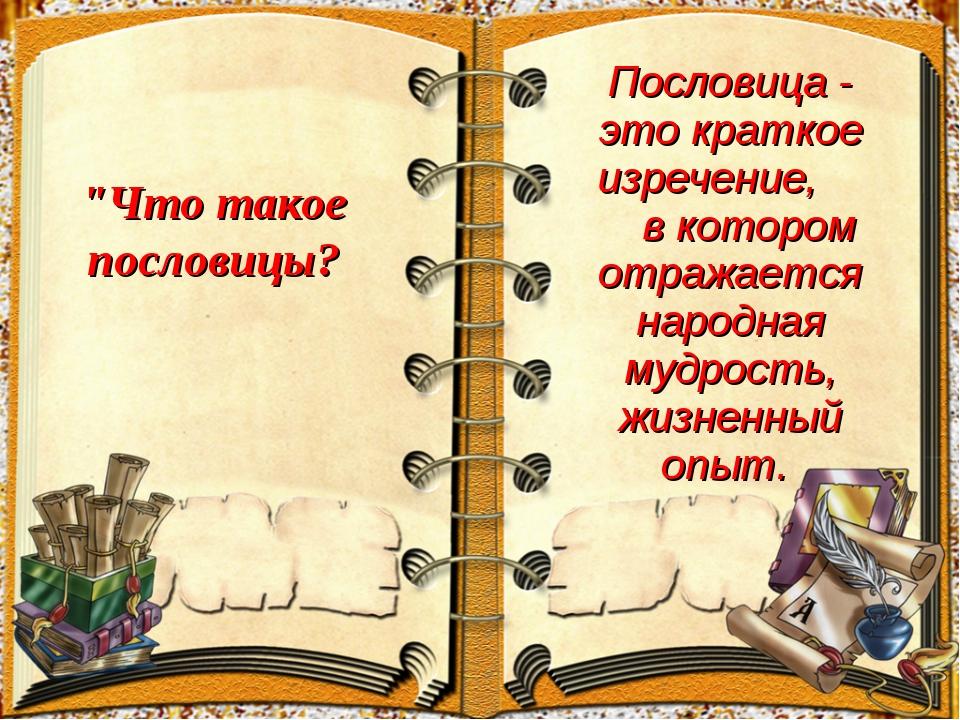 Пословица - это краткое изречение, в котором отражается народная мудрость, ж...
