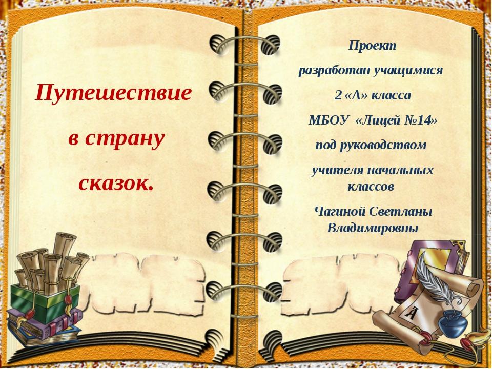 Путешествие в страну сказок. Проект разработан учащимися 2 «А» класса МБОУ «Л...