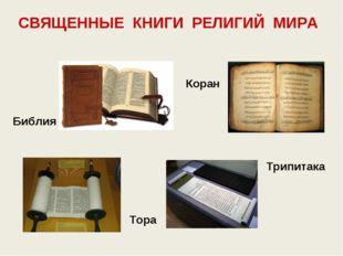 СВЯЩЕННЫЕ КНИГИ РЕЛИГИЙ МИРА Библия Тора Коран Трипитака