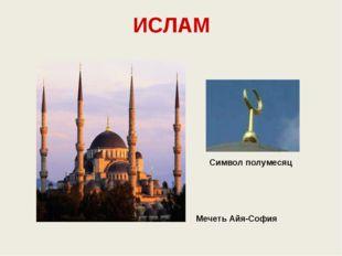 ИСЛАМ Мечеть Айя-София Символ полумесяц