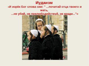 """Иудаизм «И изрёк Бог слова сии: """" ...почитай отца твоего и мать, ...не убий,"""