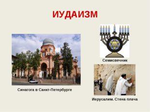 ИУДАИЗМ Синагога в Санкт-Петербурге Иерусалим. Стена плача Семисвечник