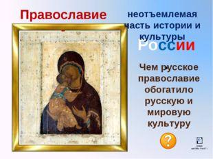Православие - России. неотъемлемая часть истории и культуры Чем русское право