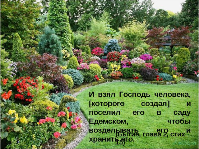 И взял Господь человека, [которого создал] и поселил его в саду Едемском, что...