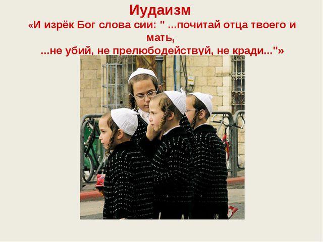 """Иудаизм «И изрёк Бог слова сии: """" ...почитай отца твоего и мать, ...не убий,..."""