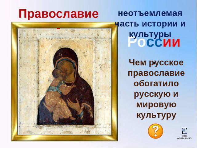 Православие - России. неотъемлемая часть истории и культуры Чем русское право...