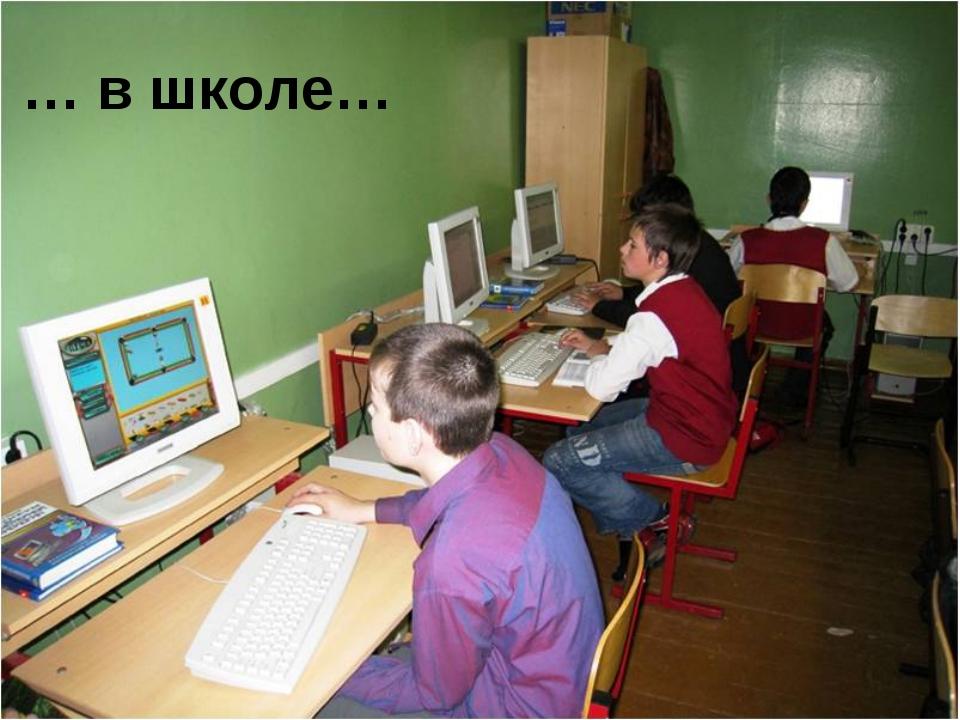 … в школе…