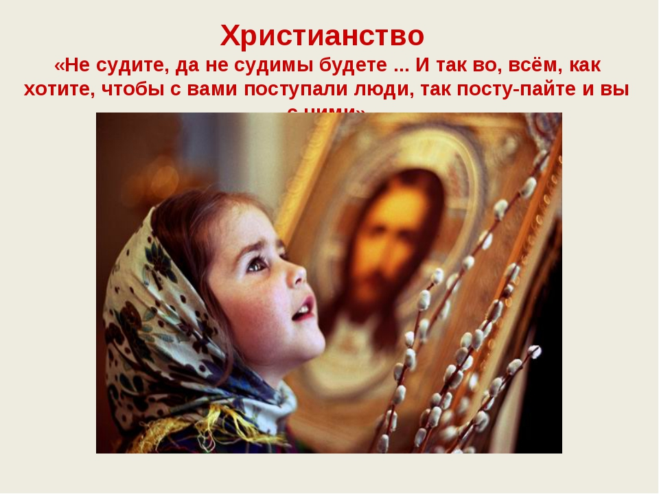 Христианство «Не судите, да не судимы будете ... И так во, всём, как хотите,...