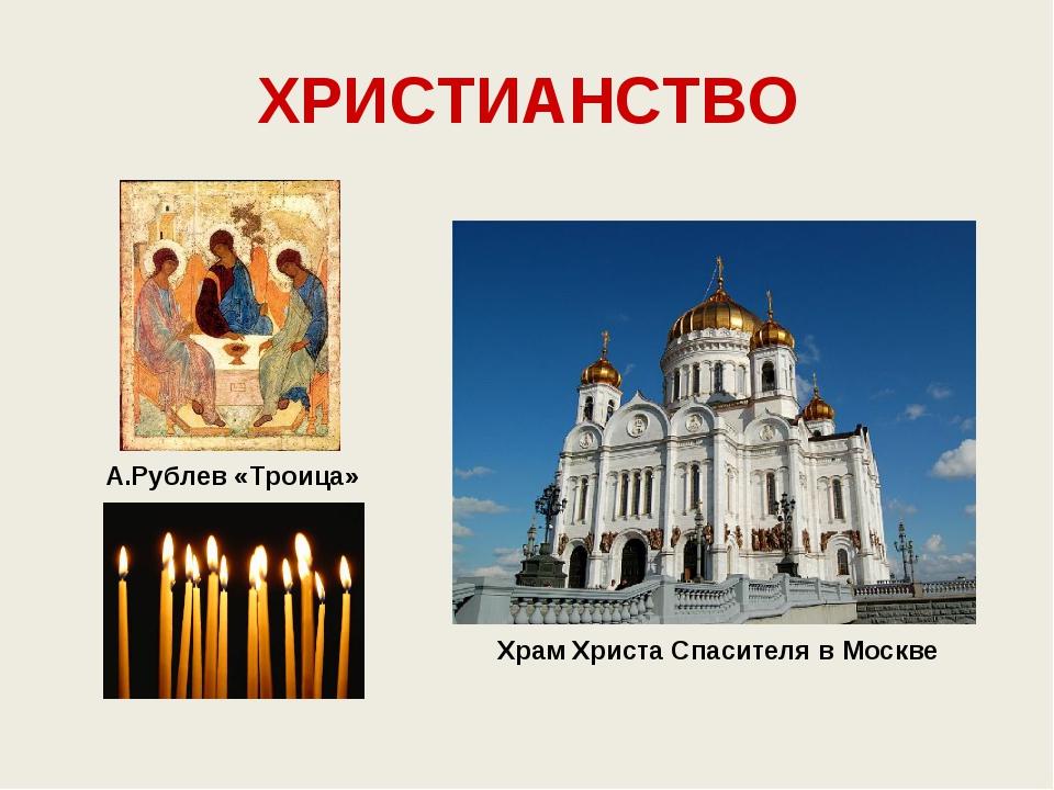 ХРИСТИАНСТВО Храм Христа Спасителя в Москве А.Рублев «Троица»