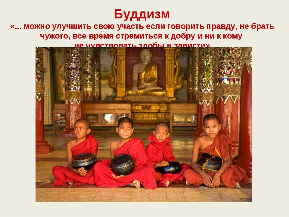 Буддизм «... можно улучшить свою участь если говорить правду, не брать чужого...