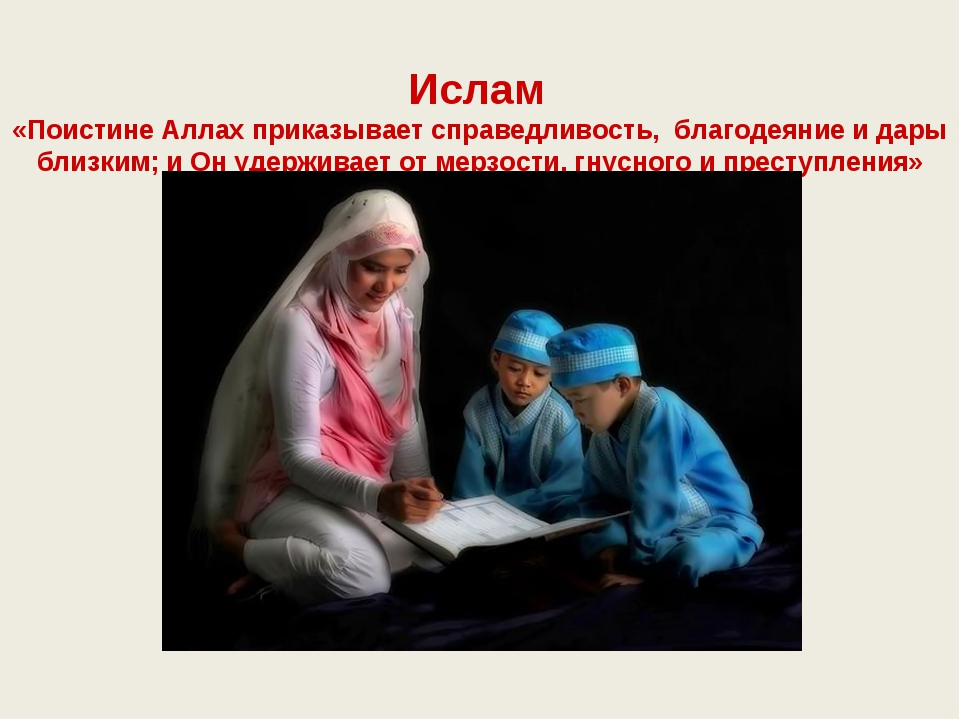 Ислам «Поистине Аллах приказывает справедливость, благодеяние и дары близким...