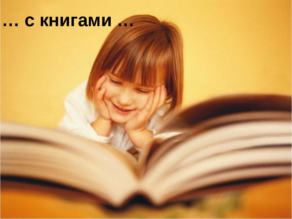 … с книгами …