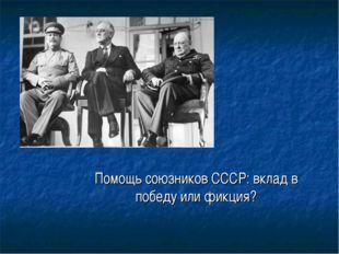 Помощь союзников СССР: вклад в победу или фикция?