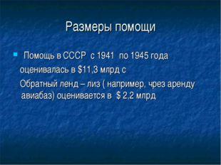 Размеры помощи Помощь в СССР с 1941 по 1945 года оценивалась в $11,3млрдс О